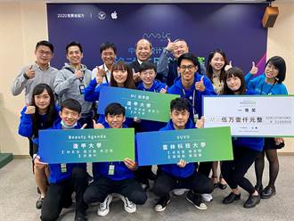 Apple APP移動應用創新賽大中華區總決賽 台灣學生獲獎