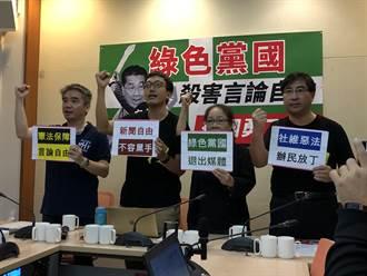 中天換照新聞自由遭打壓 廖元豪:進入網軍紅衛兵時代