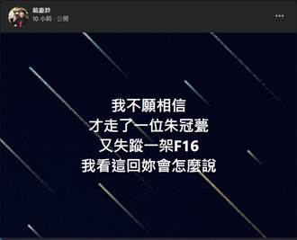 台東》F16又失聯「妳」怎麼說 饒慶鈴貼文惹議 哽咽:真的很希望英雄平安歸來