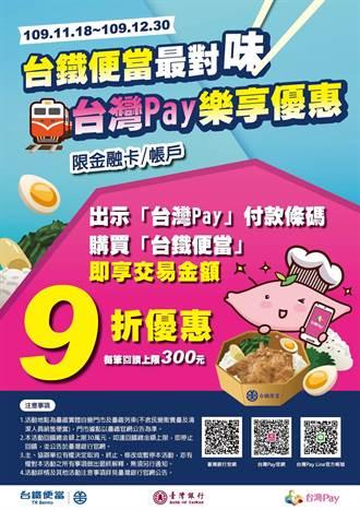 台灣Pay可買台鐵便當 即起至年底31據點享9折
