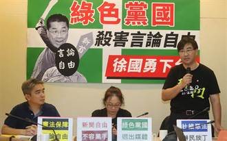 批綠色新黨國掌控媒體 秋鬥號召11月22日站出來捍衛言論自由