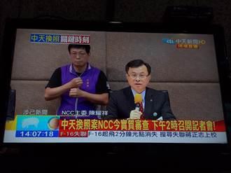 中天新聞台換照遭駁回  國民黨轟:蔡英文是首位關新聞台的元首