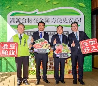 全聯挺台灣在地好物 大推「產銷履歷」食材
