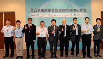 工研院長劉文雄 電力三大關鍵助台灣產業用電穩定兼環保