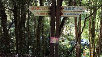 登山步道接连传事故 苗县消防局增设报案APP告示牌