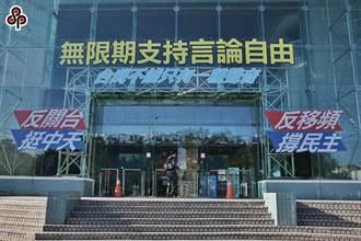 中天新聞台關台 學子批民進黨:勿讓民主死在你手裡