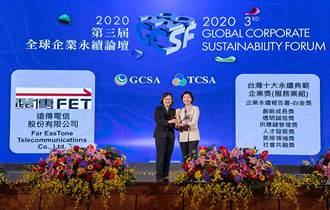 永續表現卓越 遠傳奪企業永續8大獎