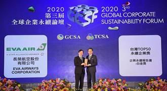 長榮航空榮獲TCSA《台灣TOP50永續企業獎》肯定