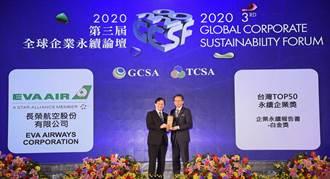 長榮航空榮獲TCSA《台灣TOP50永續企業獎》