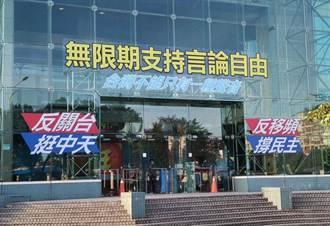 力挺中天 马英九:台湾言论自由与民主必对蔡总统「加倍奉还」