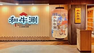 《觀光股》王品和牛涮插旗板橋 台中、台北2店接力報到