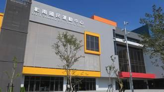 全國最大室內運動場館 彰南國民運動中心明年3月營運