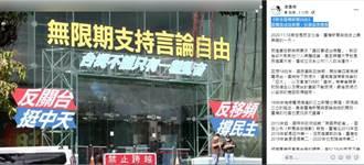 李彥秀悼臺灣新聞自由:當獨裁成為事實,抗暴就是義務