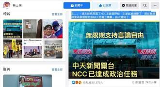 中天新聞換照遭駁 賴士葆:台灣之恥NCC達成政治任務