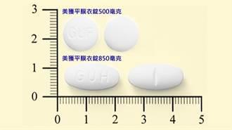 手上有這2款糖尿病用藥注意 1千8百萬顆將回收