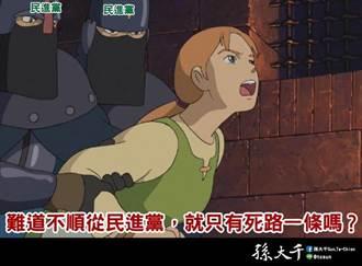 孫大千爆中天案五大殘酷事實:台灣剩一種違法「民進黨說你違法」