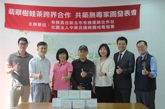 打造翡翠樹蛙茶 解癮戒毒協會成功跨界合作