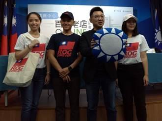 國民黨電商中心成立24小時 營業額破15萬