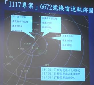 F-16戰機失聯 飛官蔣正志最後通話曝光