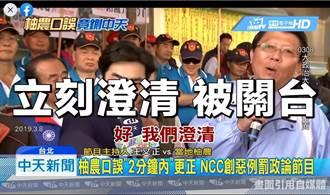 國民黨轟NCC變成髒兮兮  1122上凱道反獨裁捍衛言論自由及食安