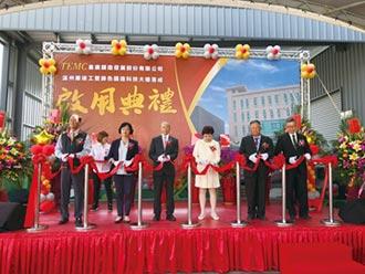 皇廣綠色鑄造科技大樓啟用