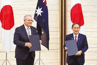 強化軍事合作 日澳簽互惠准入協定