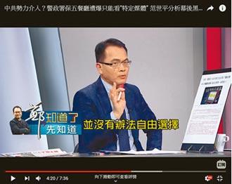 从「台湾傻事」透视两岸关系