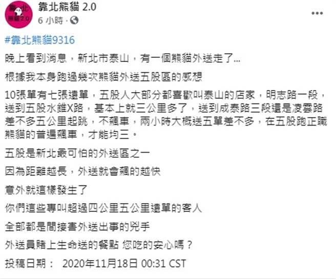 又傳一熊貓外送員命喪,同行於臉書社團發文,意外掀起熱烈討論。(圖/翻攝自靠北熊貓2.0)