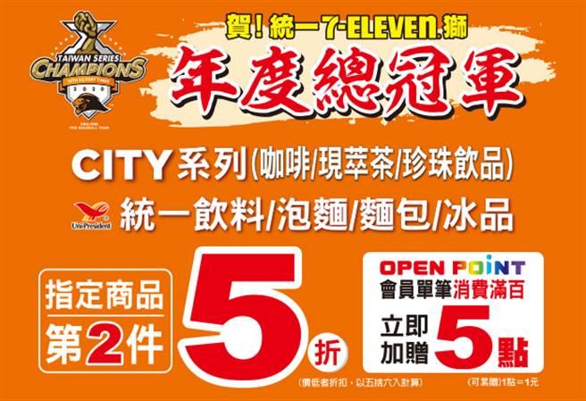 統一獅在中華職棒再度封王,統一超商將從20日祭出一系列優惠,包括咖啡第二杯半價、指定商品第二件五折。(圖/翻攝自統一超商官網)