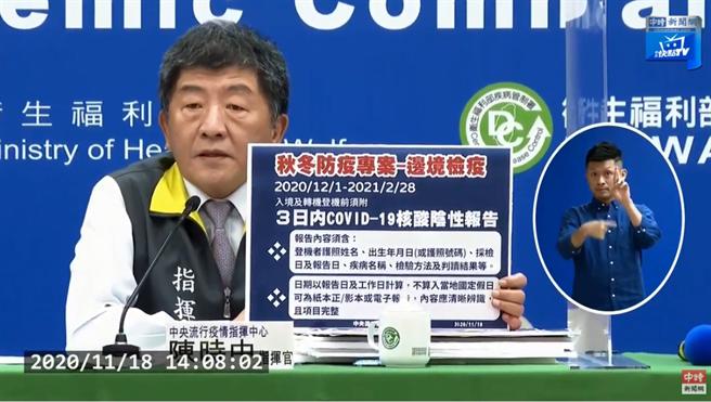 衛福部長陳時中宣布秋冬專案。(圖/截自中時新聞網直播)
