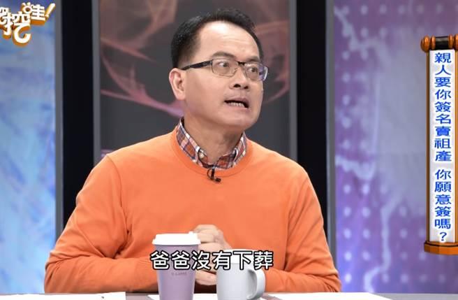 鄭弘儀曝光台灣某大家族的富商爸爸過世後,因為子女爭產,導致父親遲遲不能下葬。(翻攝自新聞挖挖哇YouTube頻道)