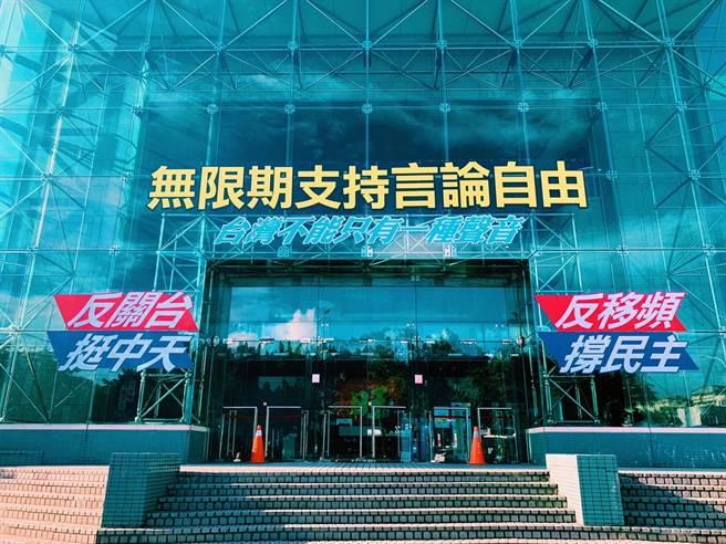 中天:NCC已達成政治任務 台灣解嚴30多年來新聞自由與言論自由最黑暗一天。(圖/中天電視提供)