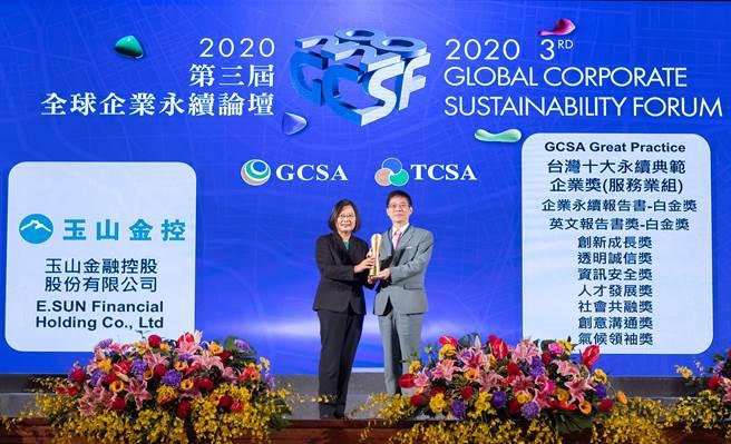 蔡英文總統(左)頒獎予玉山銀行董事長黃男州(右)。(玉山提供)