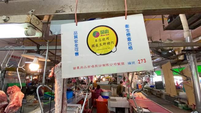苗栗肉品市场10月抢先推出「苗肉标章」,让摊商张贴于店铺或小货车上证明猪肉来源,也作为未来肉品市场稽查的对象。(巫静婷摄)