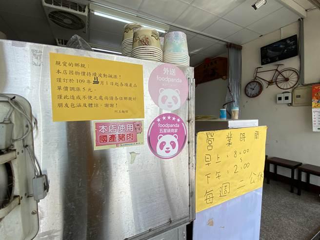 市面上国产猪肉证明标章有多种样式,苗栗县政府卫生局也曾发放国产猪肉证明贴纸给小吃店。(巫静婷摄)