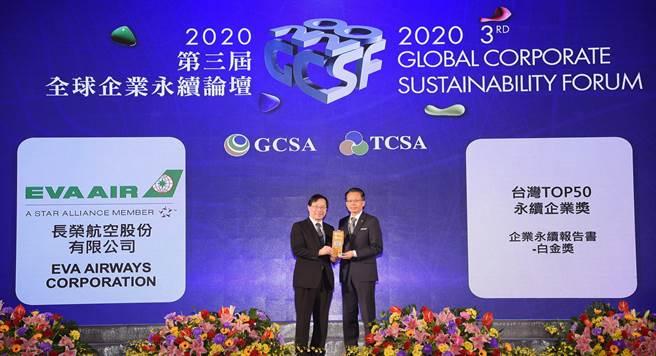 長榮航空榮獲《企業永續報告類-運輸業白金獎》並首度獲頒《企業永續綜合績效類-台灣TOP50永續企業獎》,由總經理孫嘉明(右)代表領獎。(長榮航空提供/陳祐誠傳真)