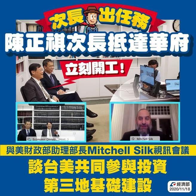 經濟部次長陳正祺與美國財政部的助理部長Mitchell Silk 展開對談。圖/經濟部提供