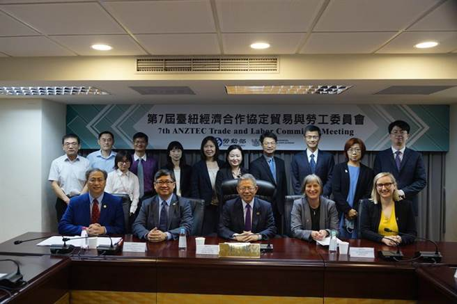 (第7屆臺紐經濟合作協定(ANZTEC)貿易與勞工委員會議大合照。圖/勞動部提供)