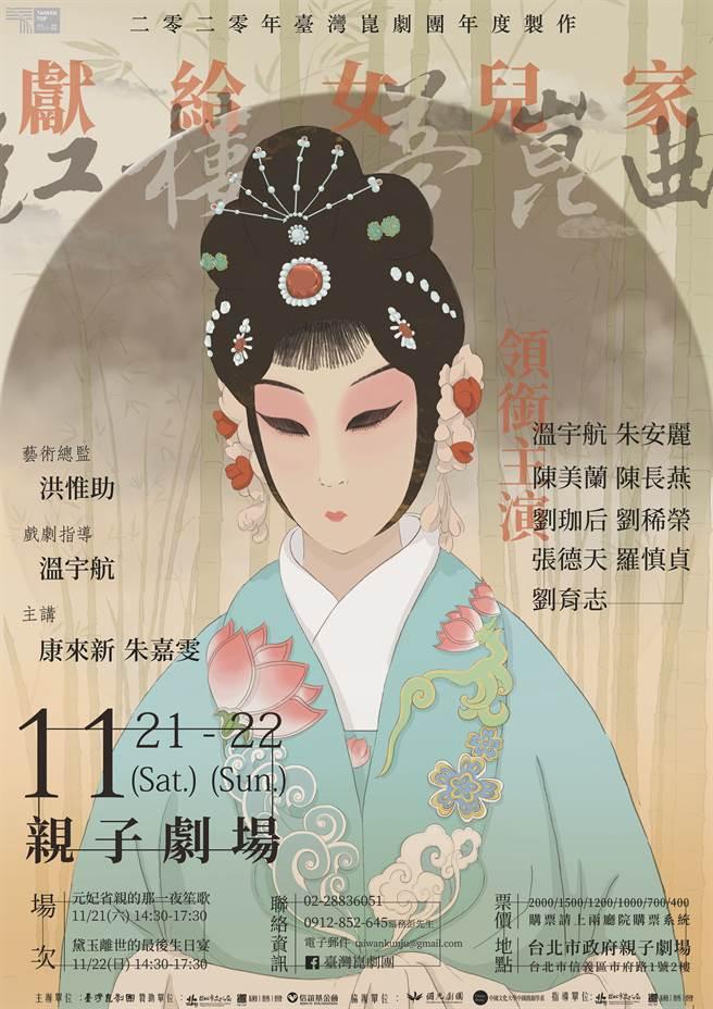 臺湾崑剧团的「红楼.梦崑曲」将于21日在台北市政府亲子剧场演出。图/臺湾崑剧团提供