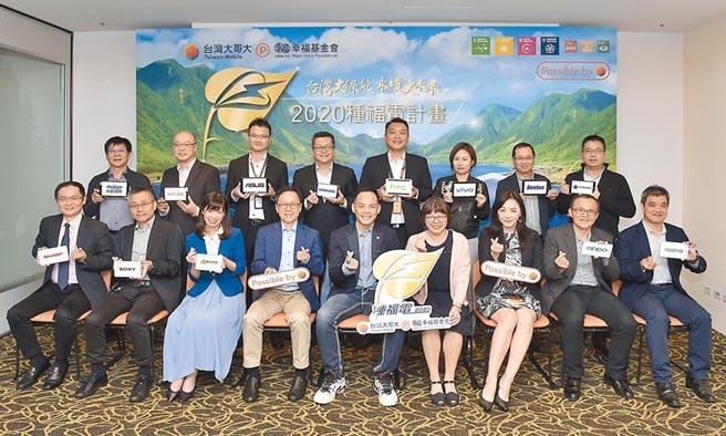 台灣大哥大攜手品牌大廠共同推同「種福電」綠能公益專案,圖前排中為台灣大總經理林之晨。圖/台灣大哥大提供