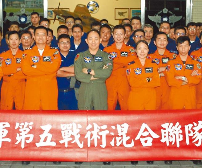 空軍花蓮基地一架F-16A戰機17日夜航訓練意外失聯,圖為空軍第五聯隊,前排左二為蔣正志上校。(軍聞社)