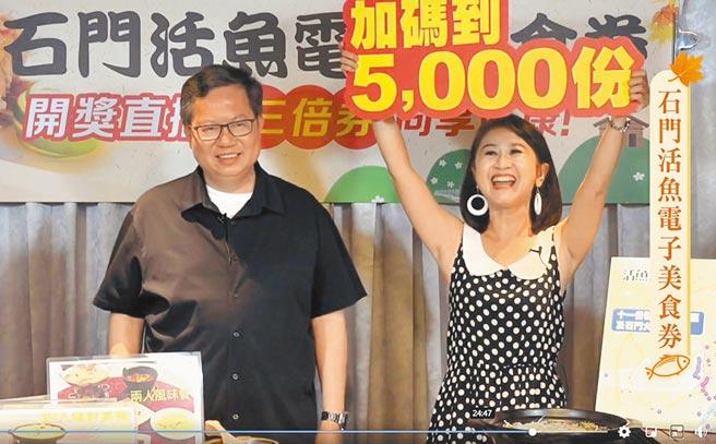 桃园市长郑文灿17日在脸书直播抽出5000名幸运儿,可获得500元「石门活鱼电子美食券」,中籤率不到1%。(蔡依珍摄)
