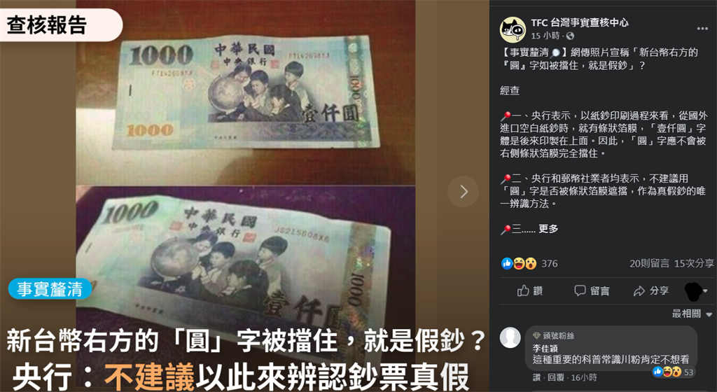 鈔票「圓」被擋住就是假鈔?央行:不要當唯一標準。(圖截自 TFC台灣事實查核中心FB)