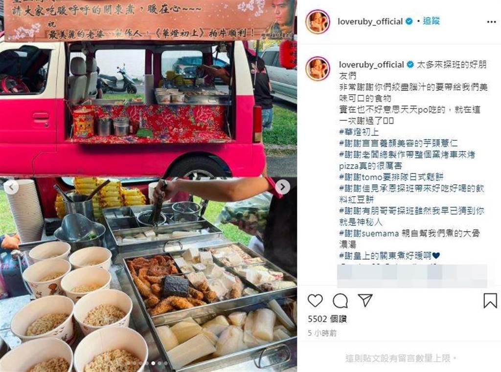 霍建华送老婆应援餐车,林心如甜喊谢皇上。(图/翻摄自IG)