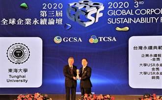 東海大學獲台灣永續典範大學獎 囊括三項永續大獎