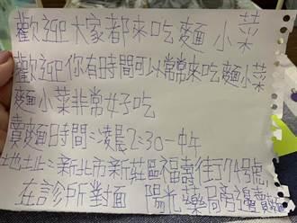 小妹妹一张手写传单「欢迎来吃麵」感动千人 网揪团吃爆