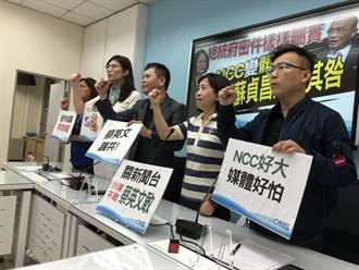 批關中天是對韓國瑜秋後算帳 藍委:NCC所提4大理由缺乏法律依據