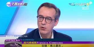 川普比核彈恐怖 法國媒體大咖曝:總理辦公室已準備「焦土劇本」