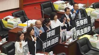 高巿議會藍黨團聲援言論自由 高舉「去你的民主進步」標語