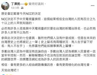 中天不予換照  前國中校長憂:會有更兩極化的台灣社會
